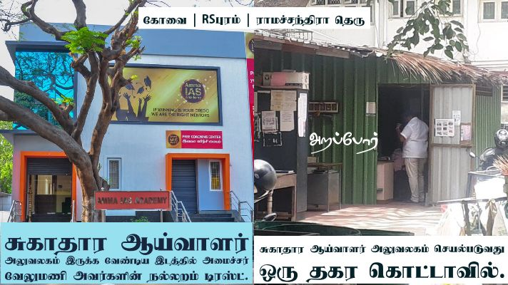SPvelumani Occupies Health Inspector Office