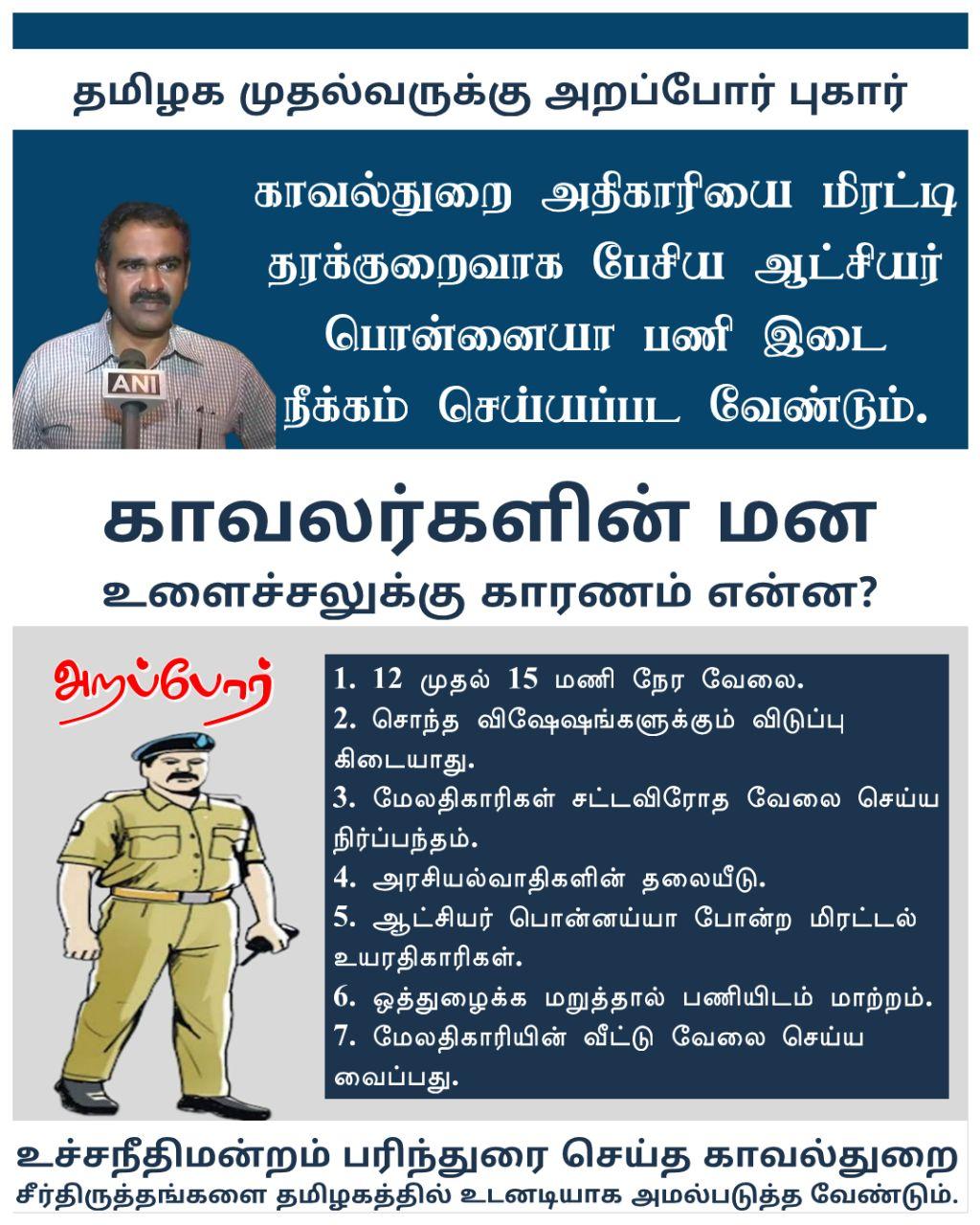 Suspend Col.Ponnaiya and Bring Police Reforms