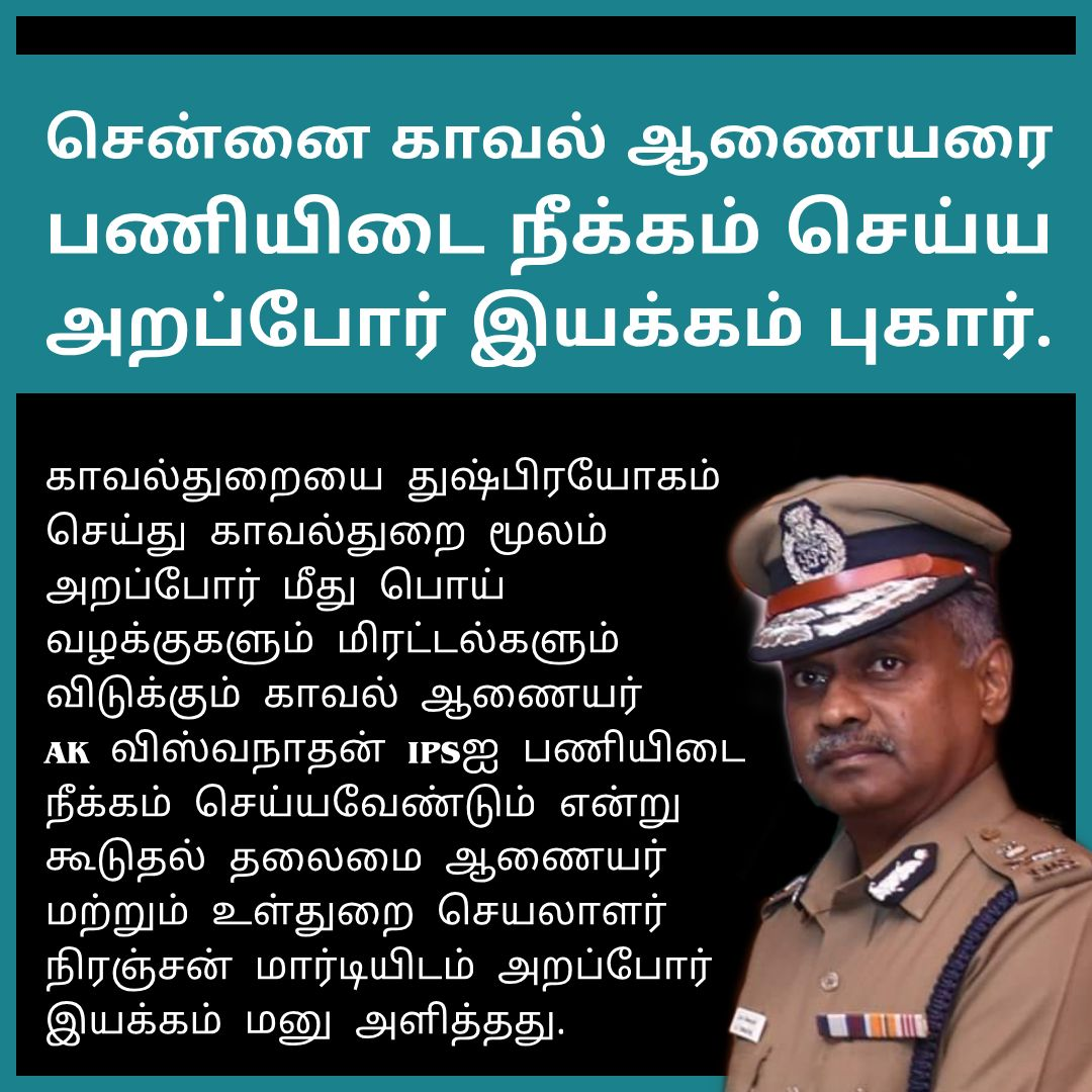 Suspend Commissioner of Police of Greater Chennai