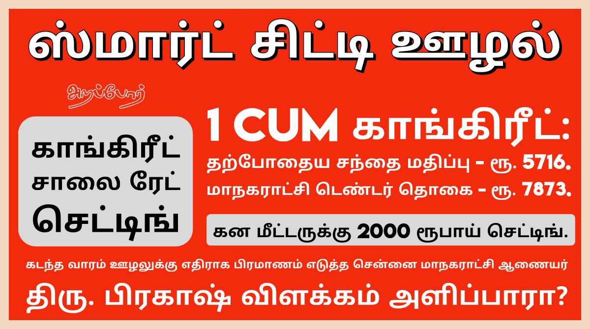 Smart city corruption - Chennai Corporation