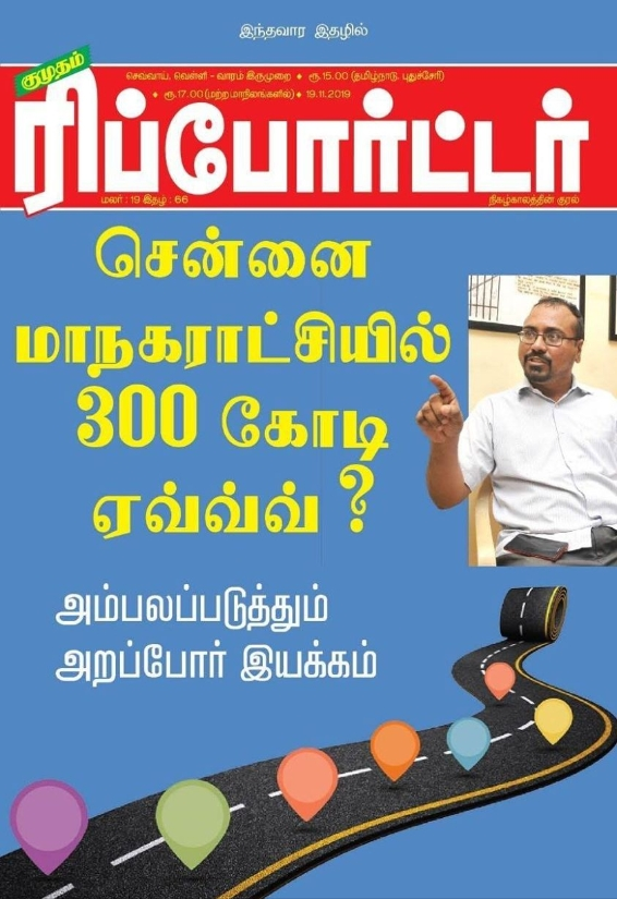 Arappor's Latest Expose on the M30 Concrete Scam in Cover Page of Reporter
