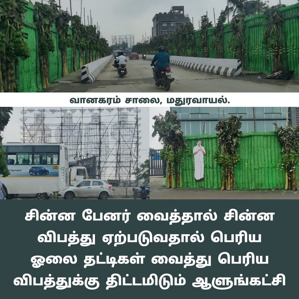 AIADMK's Dangerous Hoardings on Vanagaram Road