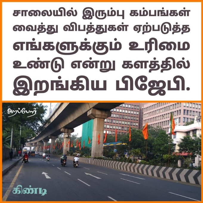 BJP's Killer Flag Poles in Guindy