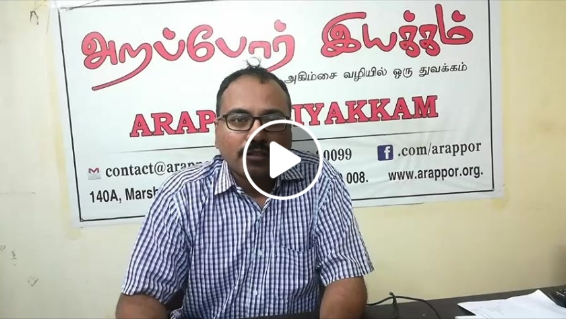 Chennai police files chargesheet in Chee poda fake case against Arappor