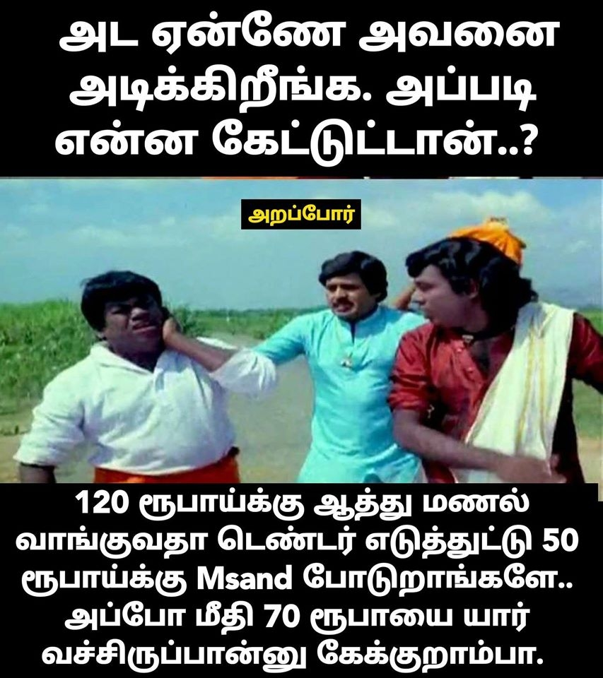 ChennaiCorruptionCorporation