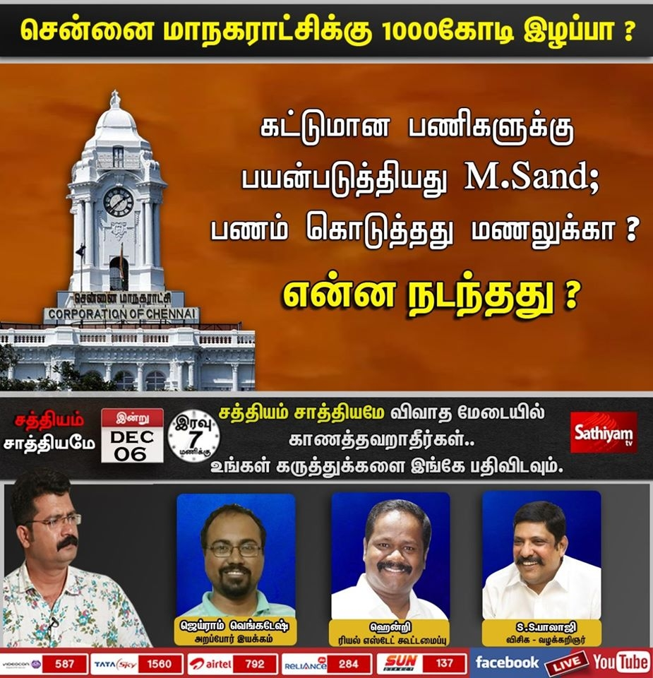 Satyam TV Debate on Arappor's Corporation River Sand Corruption Expose