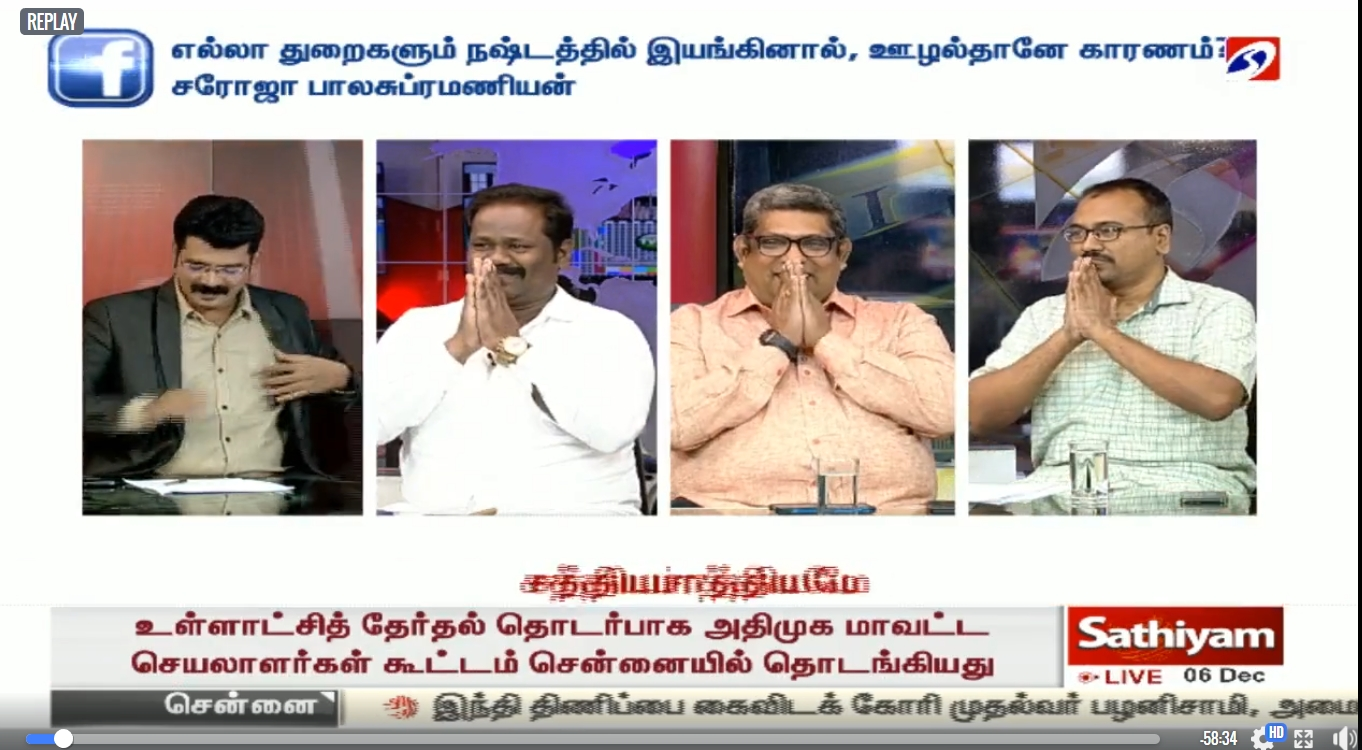 Satyam TV Debate on Arappor's 1000 Crore River Sand Scam Expose