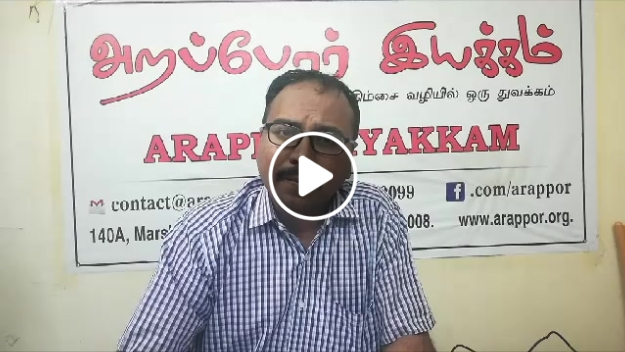Chennai Police Cyber Cell has filed Fake Case against Arappor for MSand Corruption