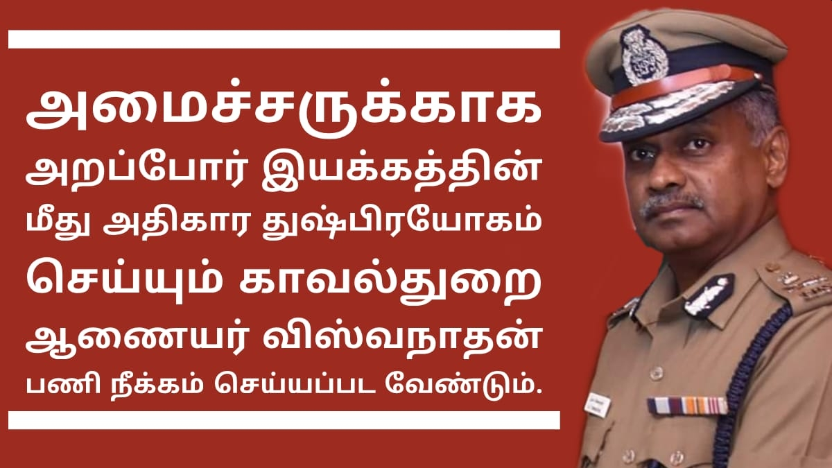 Why did the Commissioner bring up Arappor's name in the press meet? - Vikatan