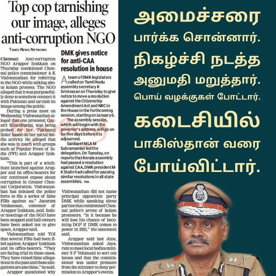 WitchHunt against Arappor by Commissioner Viswanathan in Times Of India