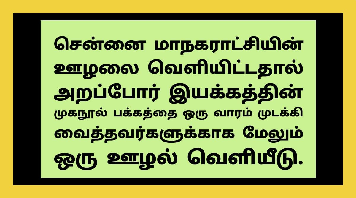 Arappor will not be silenced. Next Expose from Arappor coming up.
