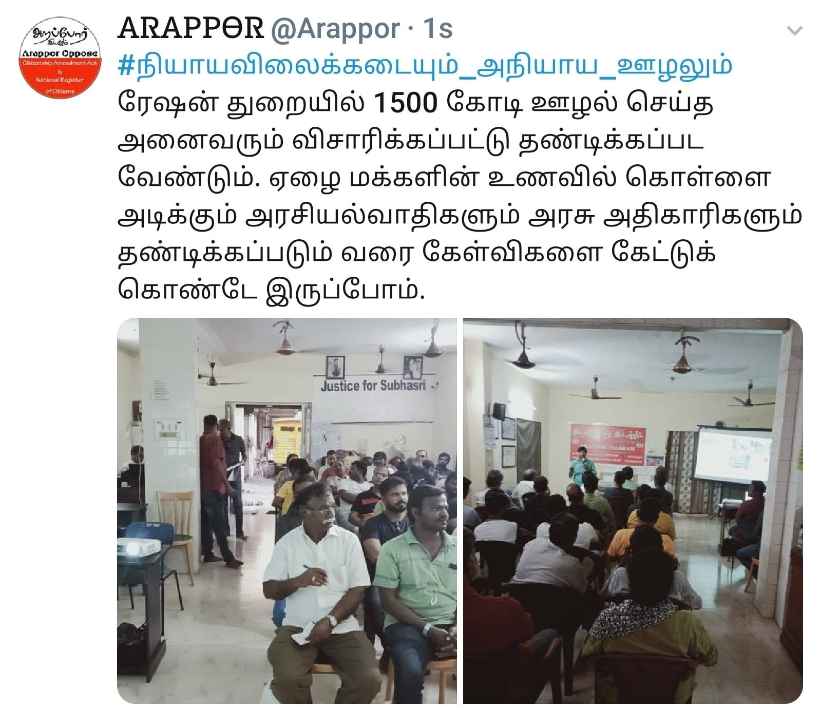 PDS Scam Discussion meeting at Arappor Office