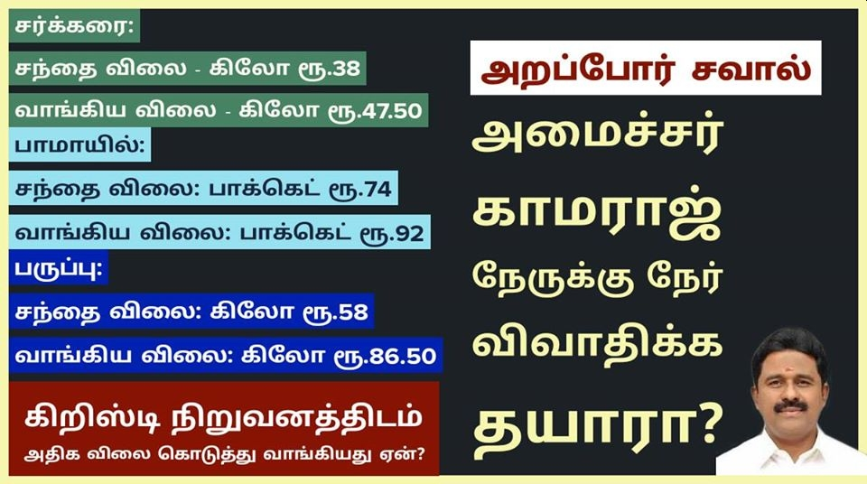 Are you ready for a debate Minister Kamaraj