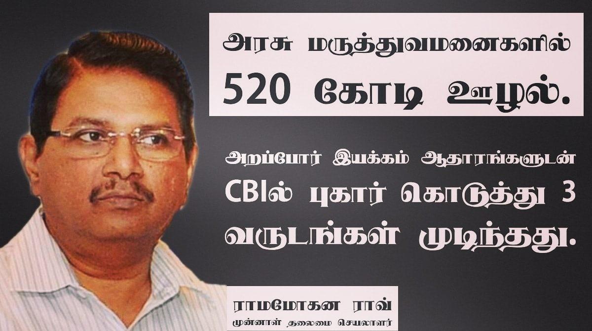 Ramamohan Rao's 520 Crore Scam remembered