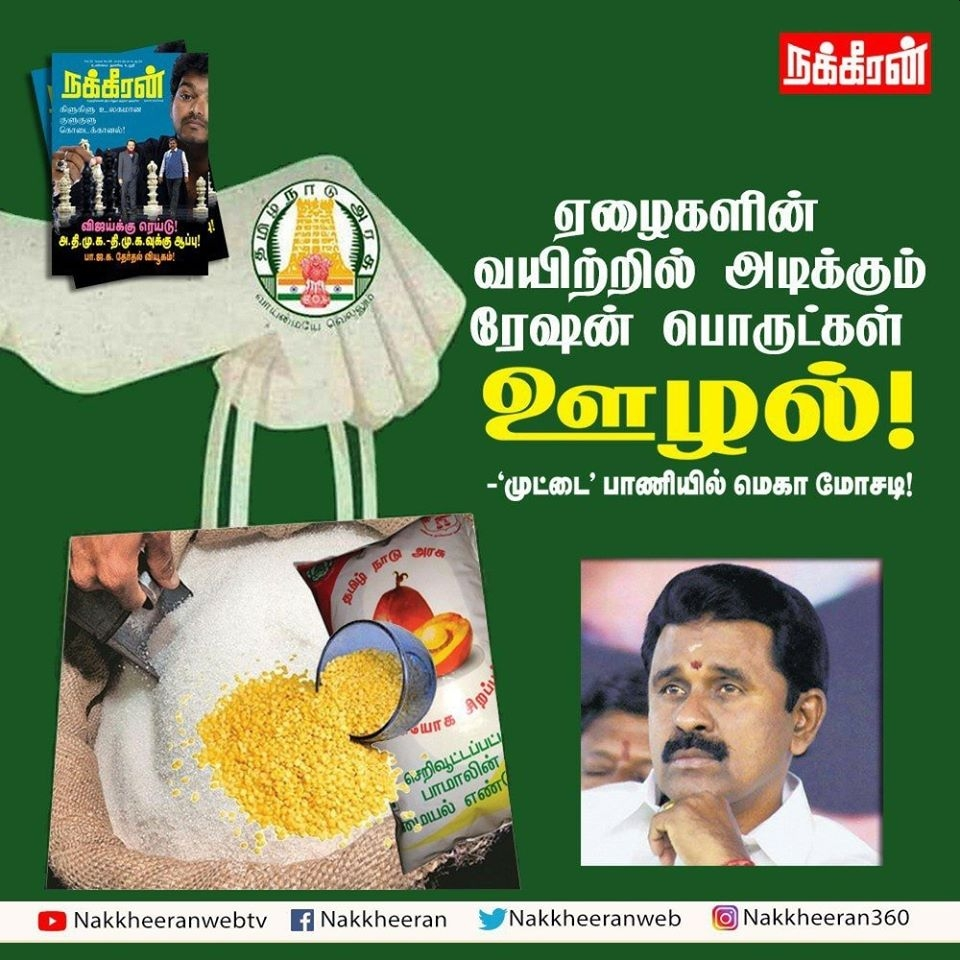 Nakkheeran covers 1500 Crore Scam on Cover Page