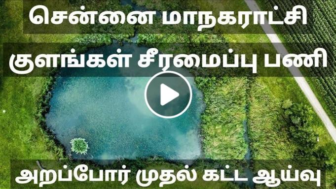 Arappors Water bodies team to audit restoration of Ponds