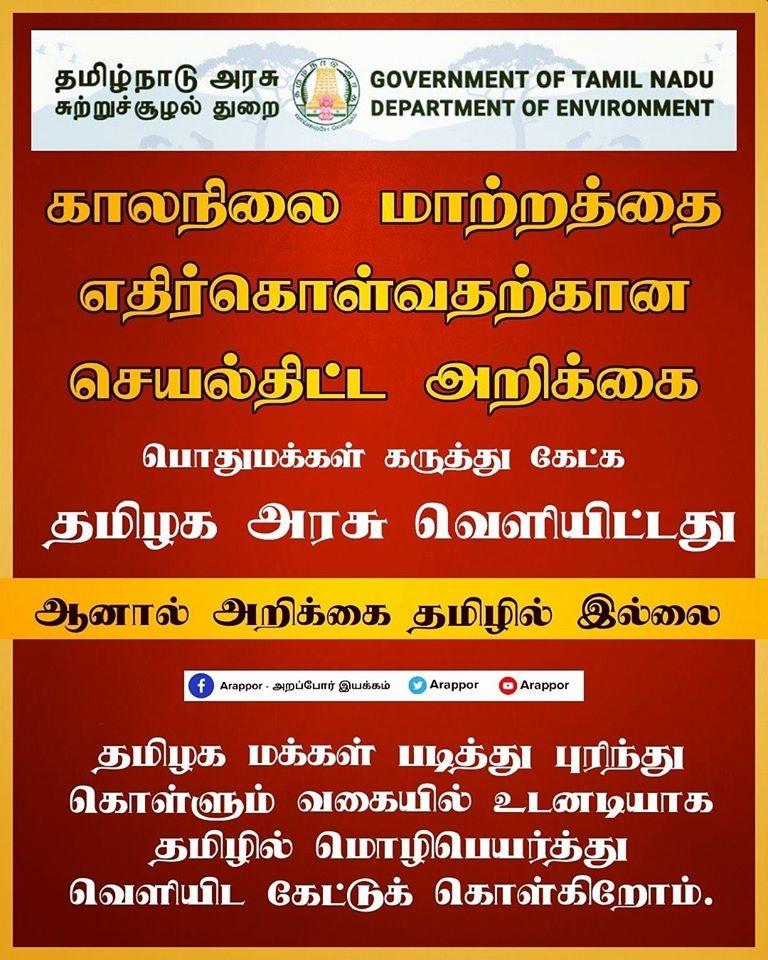 Draft Tamil Nadu State Action Plan On Climate Change - 2.0