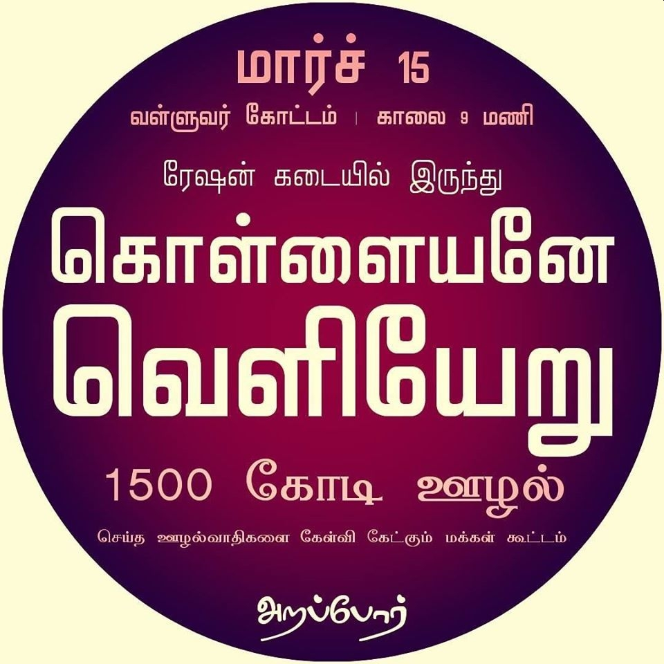 Kollayane Veliyeru Protest is coming back for PDS Ration Scam!