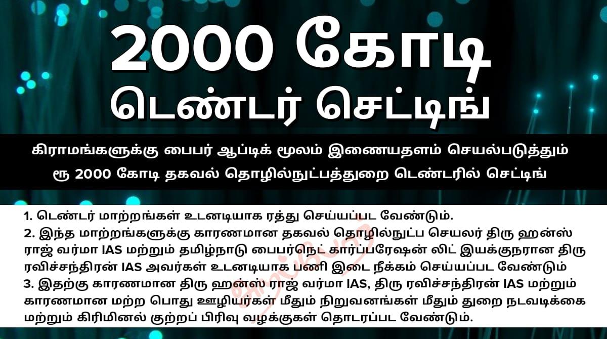 2000 Crore Setting Tender - Tamil
