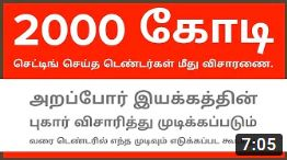TamilNadu's Rs 2000 Crore Fiber Optic Tender finalization put on hold until enquiry on Arappor Iyakkam's complaint