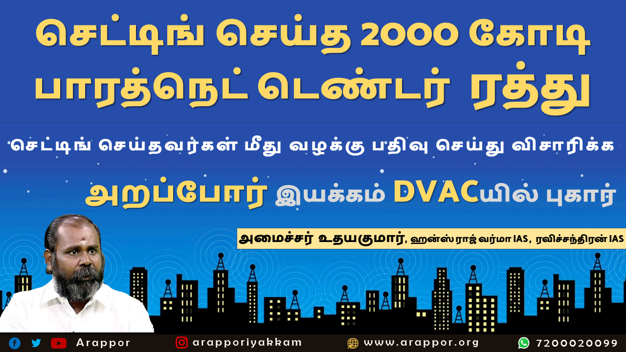 Arappor Demands FIR from DVAC on 2000 Cr Bharatnet Tenders